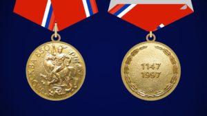 Медаль 850-летия Москвы