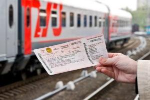 ж/д билеты россии