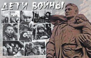 Какие льготы по закону положены детям войны 1941-1945 г. в 2018 году